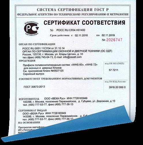 Оформление сертификатов и прочих разрешительных документов