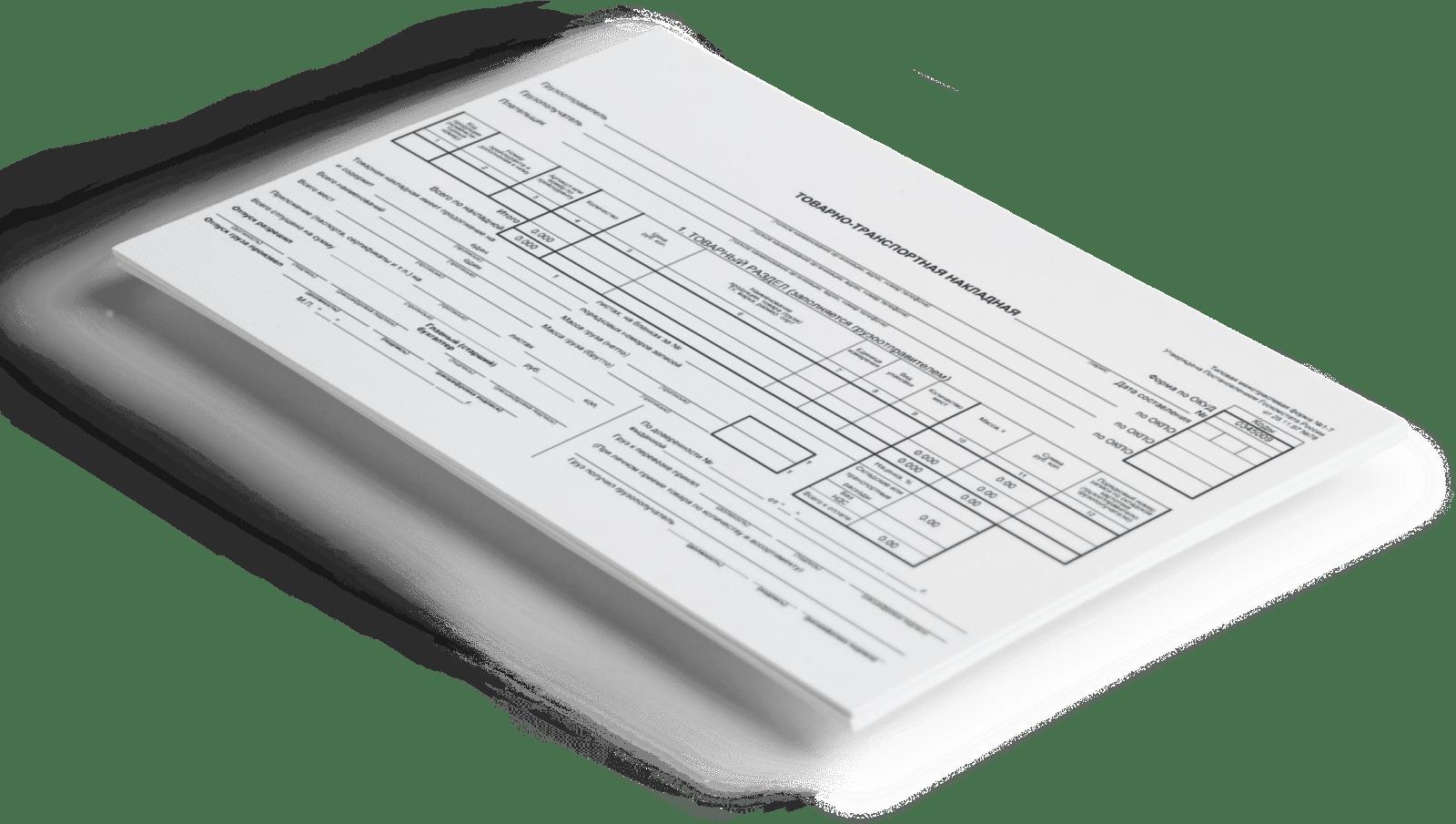 Подготовка транспортных документов